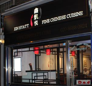 Xin Hyatt Chinese Restaurant Croydon